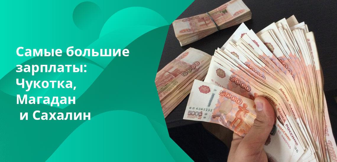 Также лидируют Ямало-Ненецкий и Ханты-Мансийский автономные округи