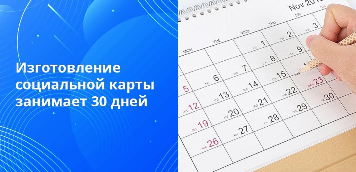 Проверить готовность  социальной карты можно на сайте mos.ru, указав там номер заявки