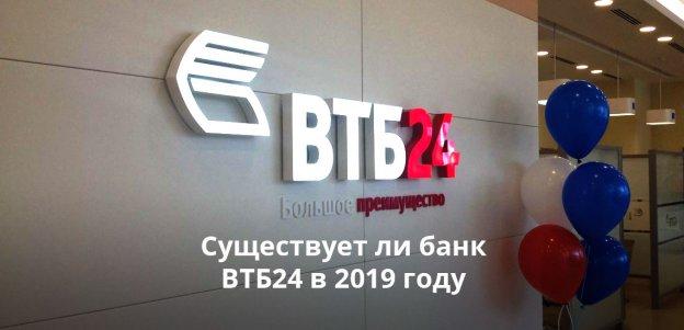 Существует ли банк ВТБ24 в 2019 году: стоит знать, что его больше нет