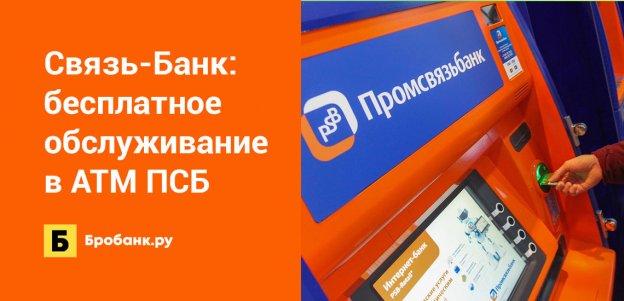 Связь-Банк предлагает бесплатное обслуживание в банкоматах ПСБ