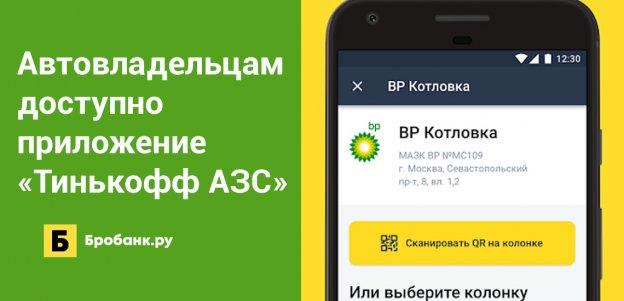 Автовладельцам доступно приложение «Тинькофф АЗС»
