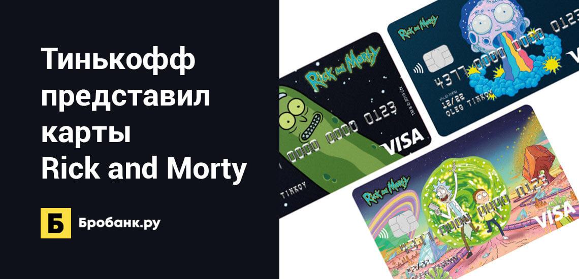 Тинькофф представил карты с дизайном Rick and Morty