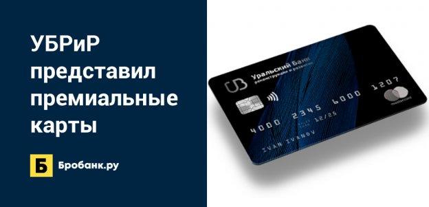 УБРиР представил премиальные дебетовые карты