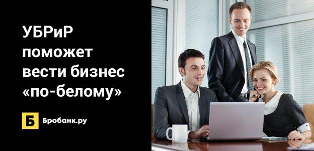 УБРиР поможет вести бизнес «по-белому»