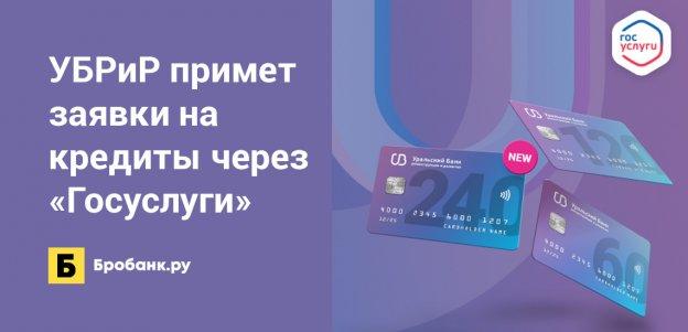 УБРиР примет заявки на кредиты через Госуслуги