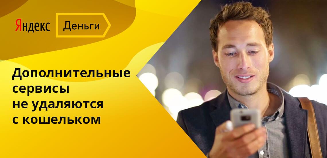 Некоторые продукты Яндекса, связанные с кошельком, можно продолжать использовать