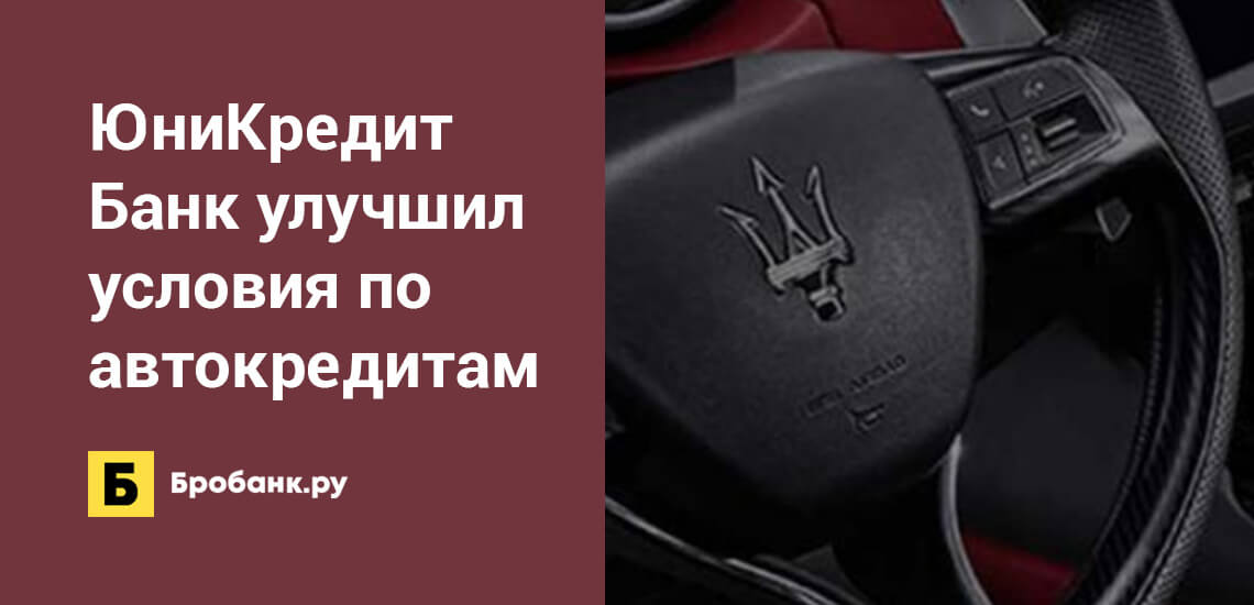 ЮниКредит Банк улучшил условия по автокредитам