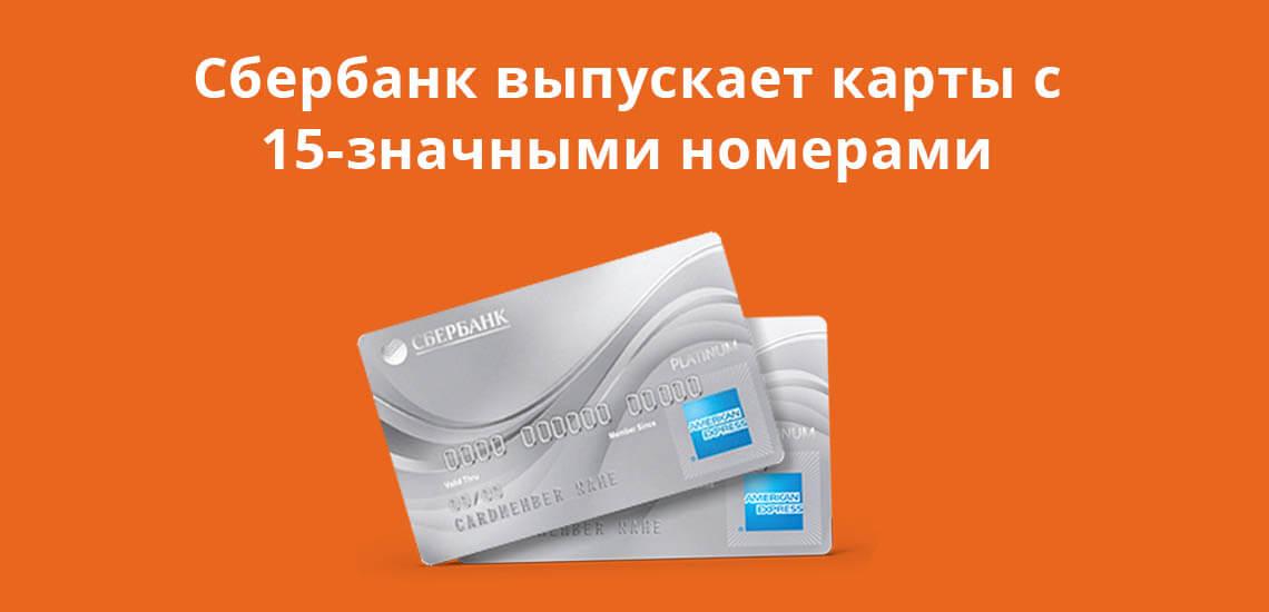 Сбербанк выпускает карты с 15-значными номерами