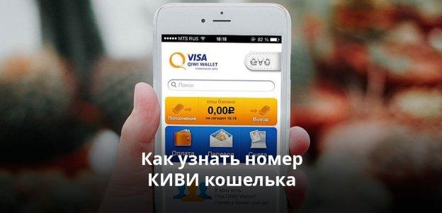 Номер кошелька КИВИ - уникальный идентификатор пользователя в этой системе