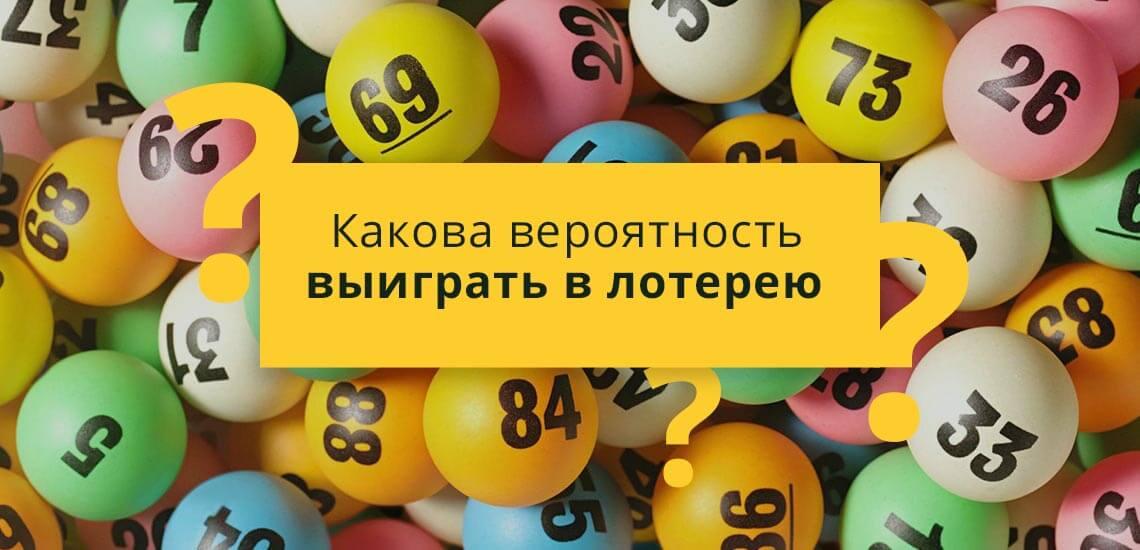 Какова вероятность выиграть в лотерею