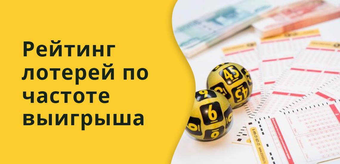 В рейтинг лотерей по частоте выигрыша входят: Русское лото, Жилищная лотерея, 4 из 20