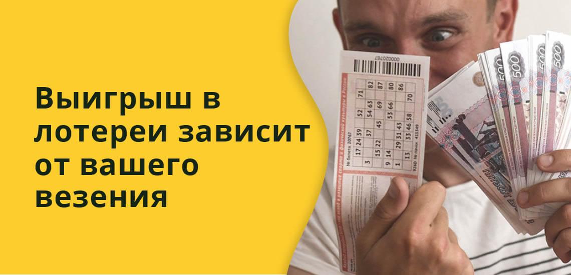 Выигрыш в лотереи зависит от вашего везения