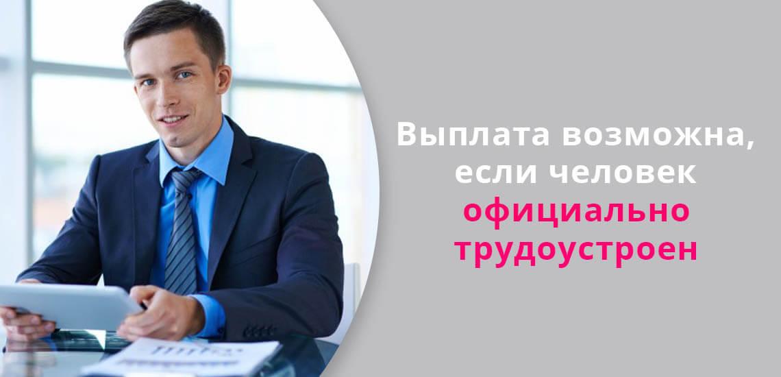 Компенсация налогового вычета возможна, если человека официально трудоустроен