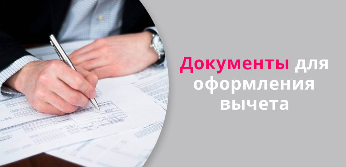 Чтобы оформить выплату налогового вычета, нужно подготовить ряд документов для налоговой инспекции
