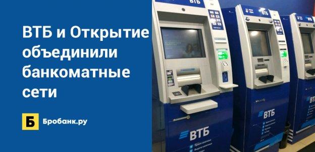 ВТБ и «Открытие» объединили банкоматные сети