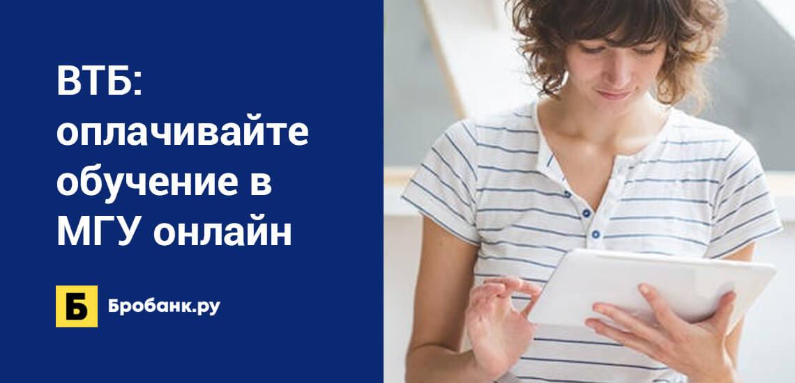 ВТБ: оплачивайте обучение в МГУ онлайн