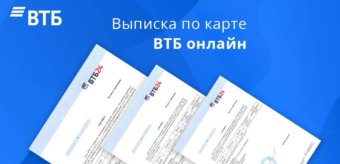 Выписка по карте ВТБ онлайн