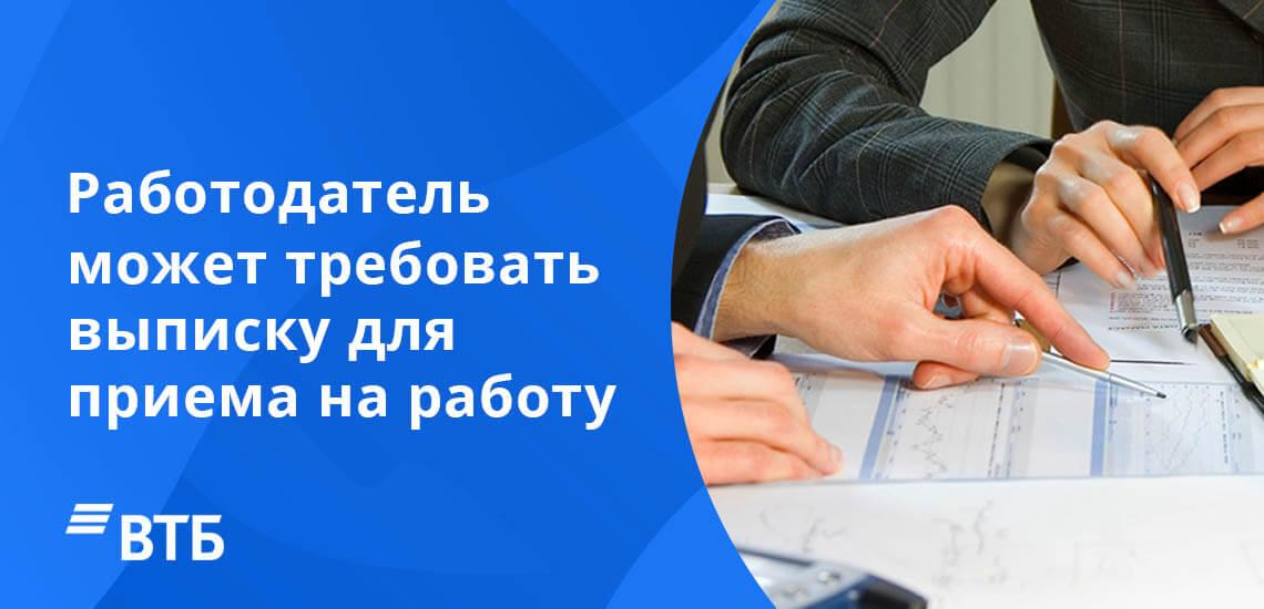 Работодатель может требовать выписку для приема на работу