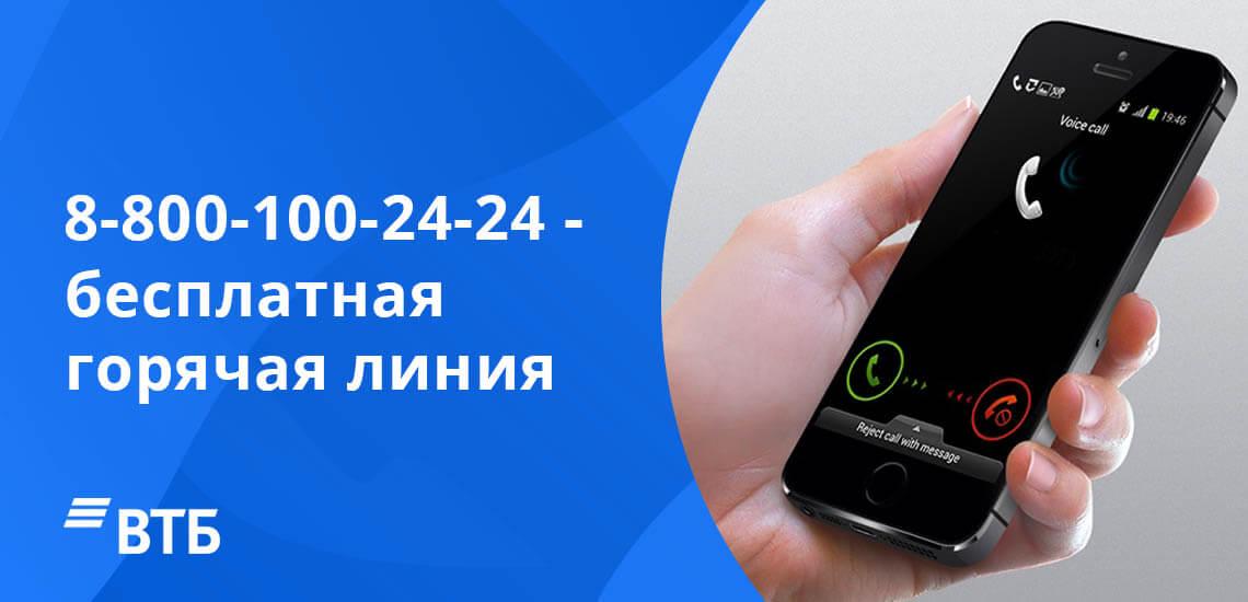 8-800-100-24-24 - бесплатная горячая линия ВТБ, через которую можно заказать выписку