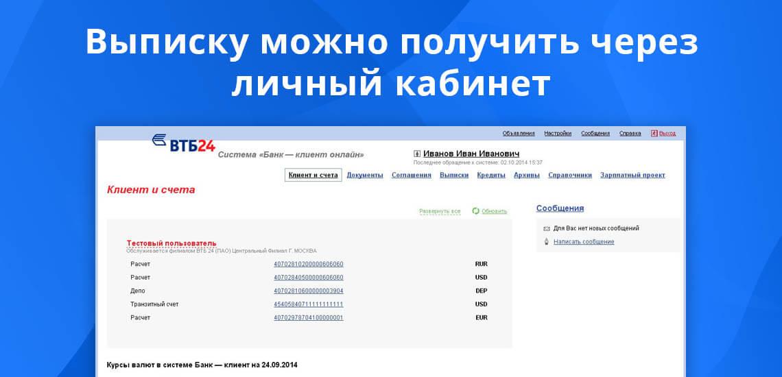 Выписку ВТБ можно получить через личный кабинет