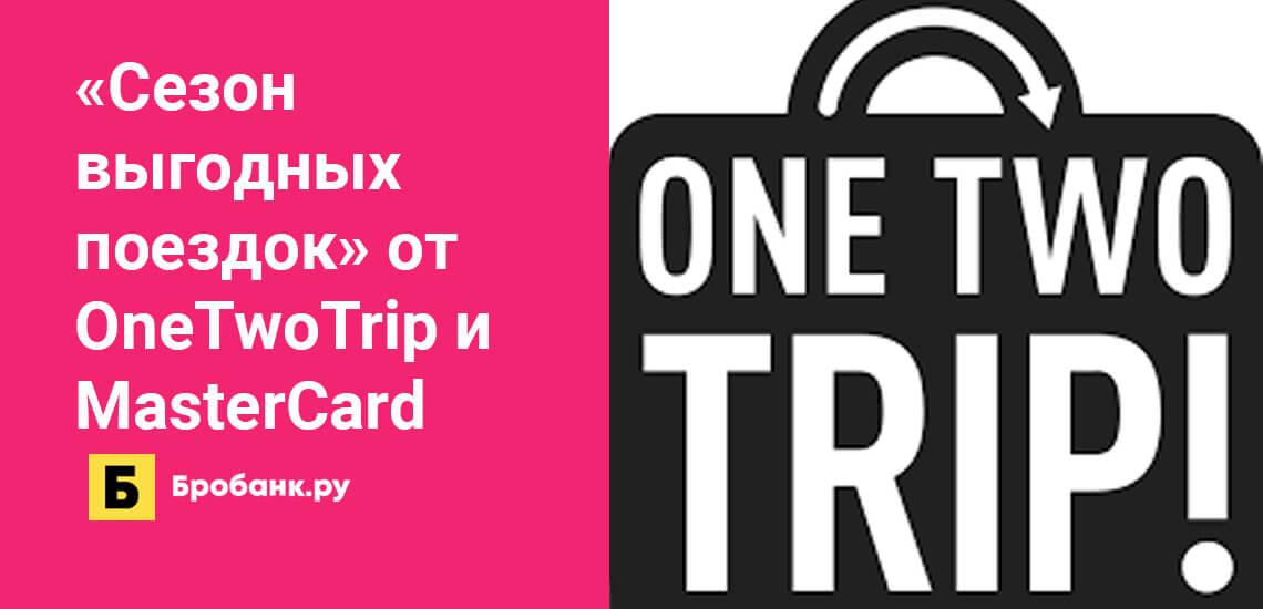 Выгодные поездки от OneTwoTrip и Mastercard