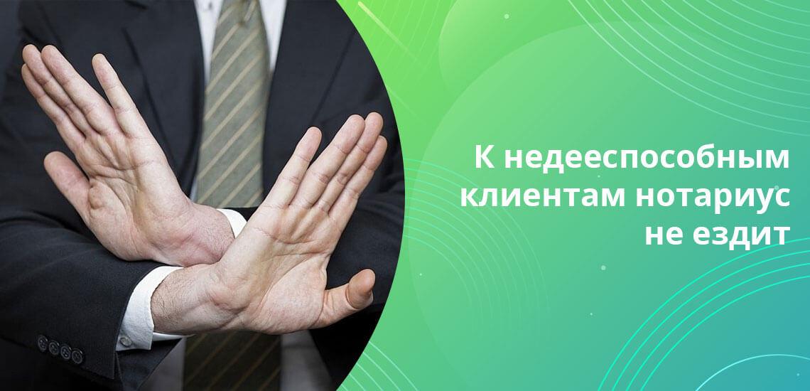 Также нотариус откажется ехать к клиенту, которого принуждают совершить какие-либо действия