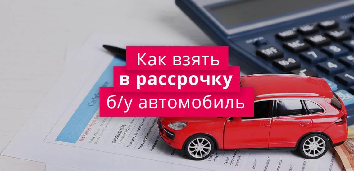 Как взять в рассрочку б/у автомобиль