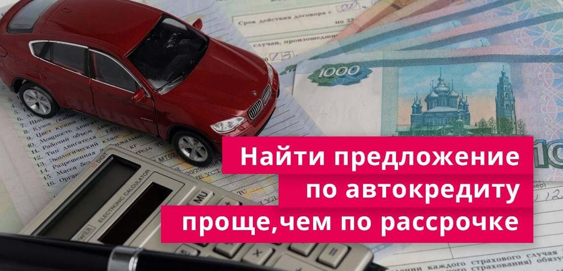 Найти предложение по автокредиту проще, чем по рассрочке