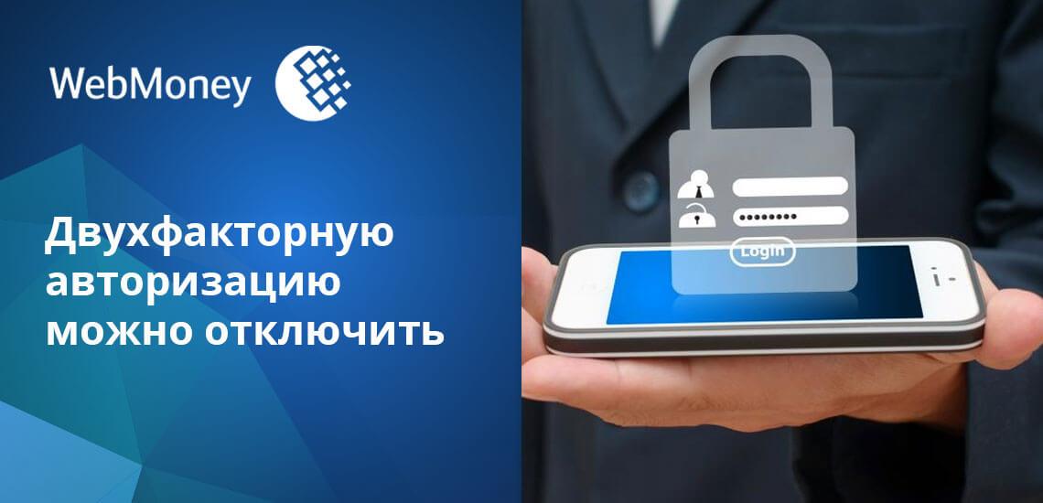 вход в webmoney закон о потребительском кредите статья 5