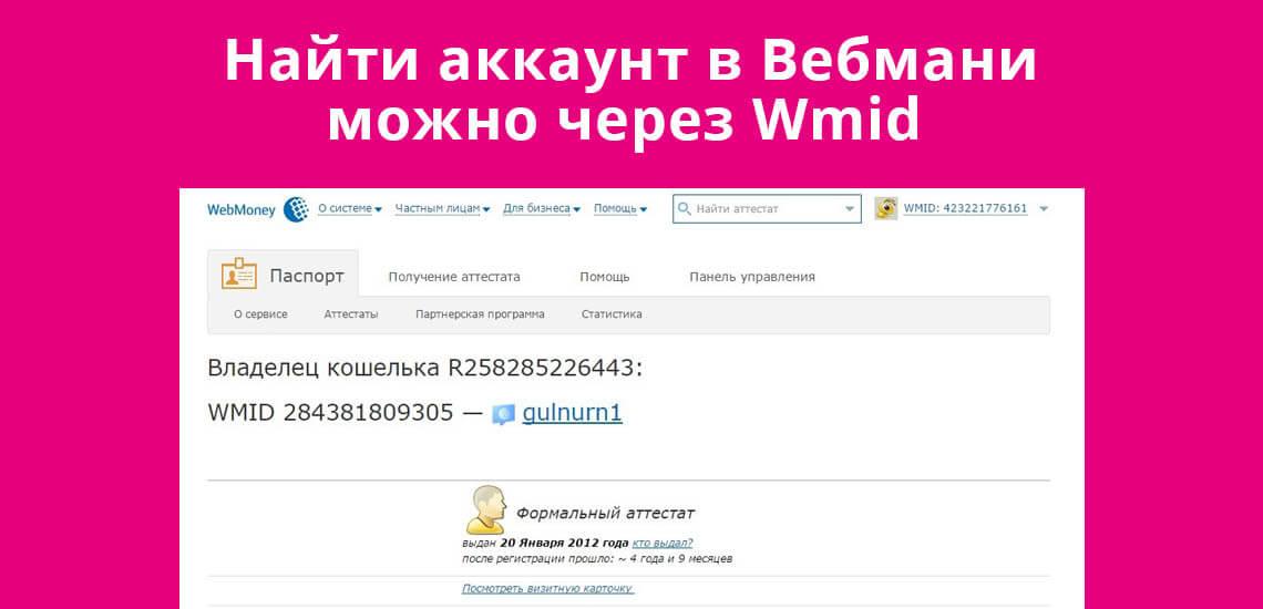 Найти аккаунт в Вебмани можно через Wmind