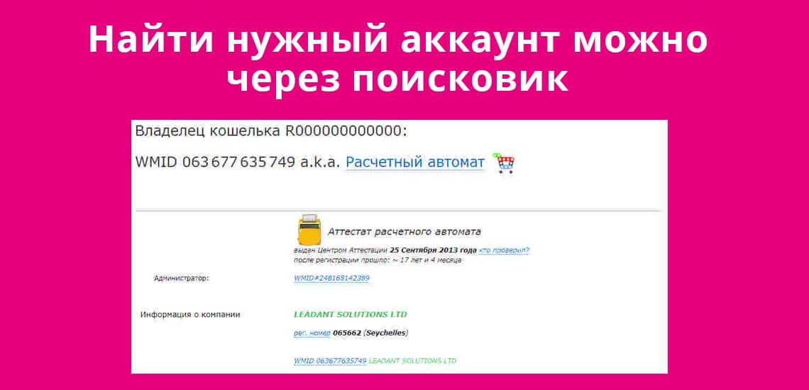 Найти нужный аккаунт Вебмани можно через поисковик, зная Wmid