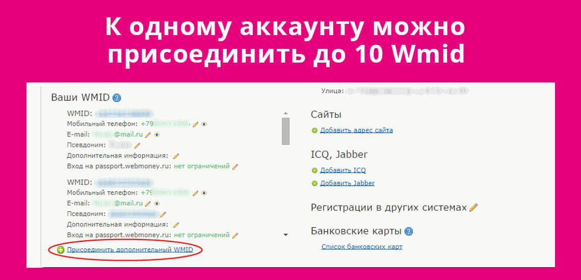 К одному аккаунту в Вебмани можно присоединить до 10 Wmid