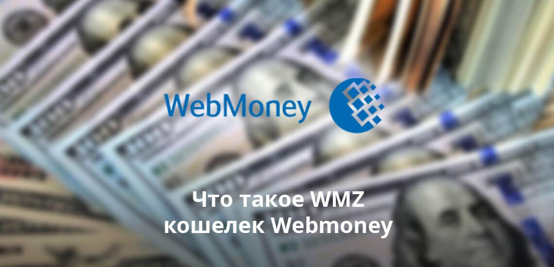 Важная информация о WMZ кошельке Webmoney
