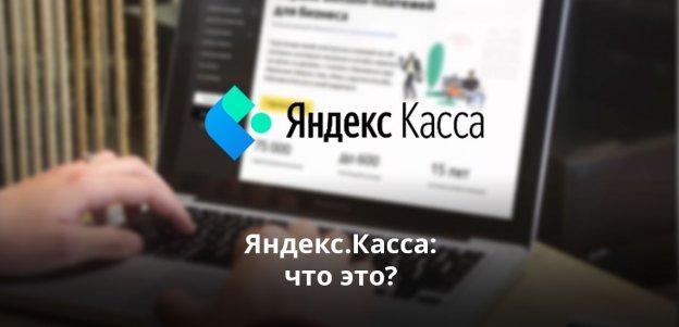 Яндекс.Касса: что это такое и чем полезна бизнесу