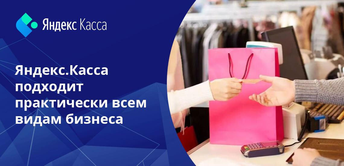 Если деятельность компании не противоречит действующему законодательству, то использование Яндекс.Кассы возможно