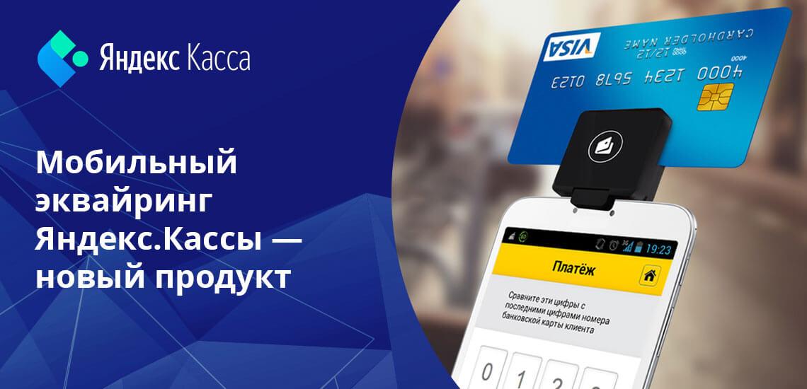 Картридер принимает как контактные, так и бесконтактные карты популярных платежных систем