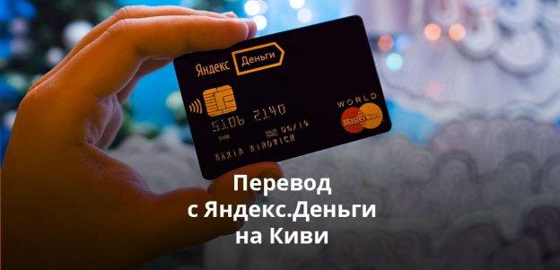 Эти системы денежных переводов - лидирующие в РФ. Потому стоит знать нюансы переводов между ними