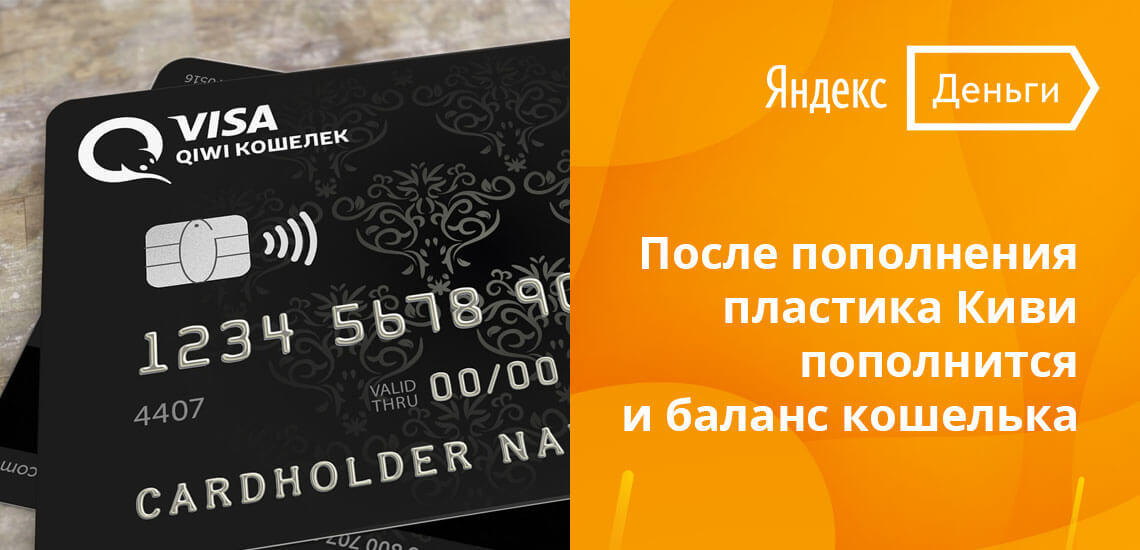 Неидентифицированному аккаунту Яндекс.Деньги система Киви не даст завершить операцию