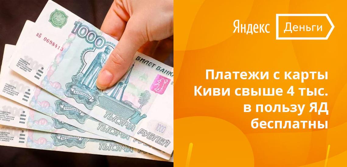 Для этого надо авторизоваться на сайте Яндекс.Деньги, выбрать способ пополнения «Банковской картой»