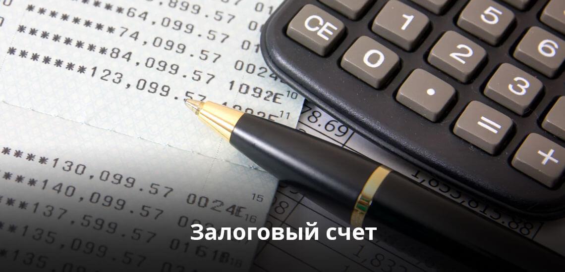 Залоговый счет: кому и зачем он нужен?