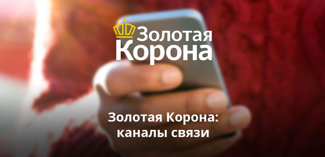 Золотая Корона: телефон горячей линии и другие каналы связи