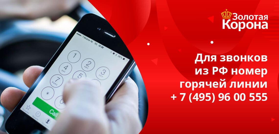 Номер + 7 (495) 222 33 20 - для звонков из иных государств, при этом язык общения - английский