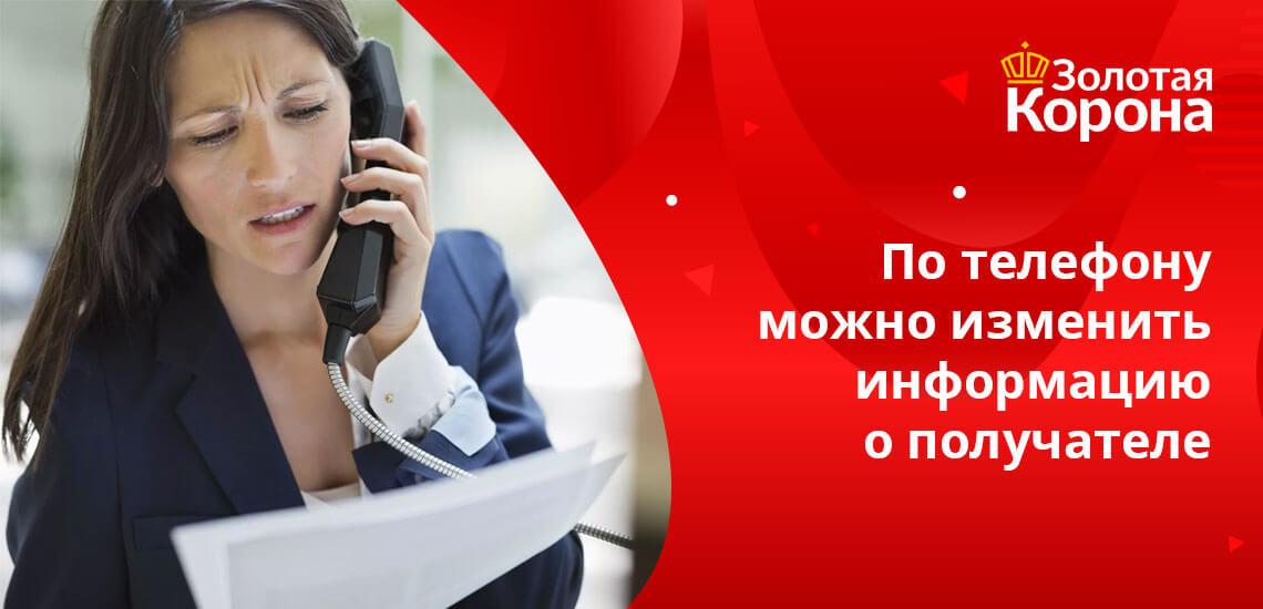Также по телефону иногда приходится проводить предварительный заказ средств, если перевод - на большую сумму