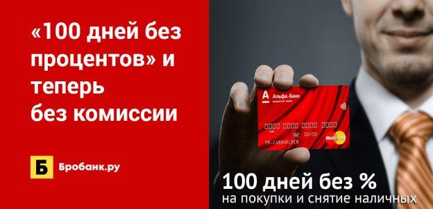 100 дней без процентов и теперь без комиссии