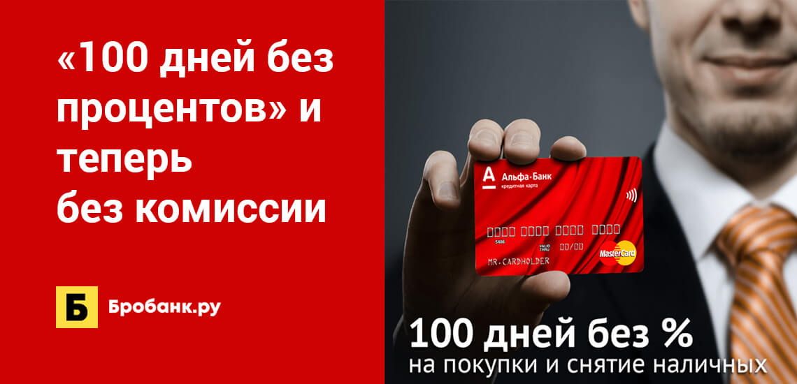 «100 дней без процентов» и теперь без комиссии