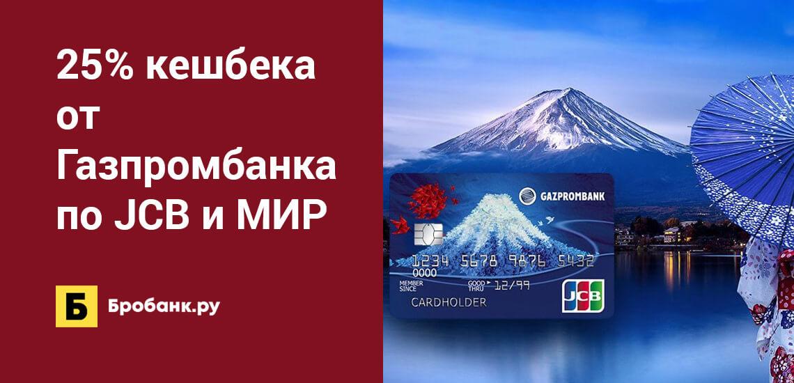 25% кешбека от Газпромбанка по JCB и МИР