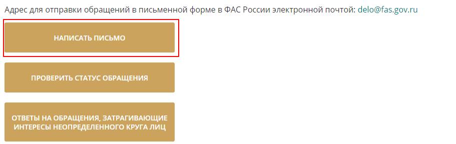 Электронное обращение в ФАС РФ