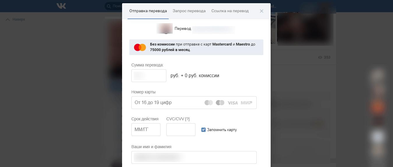 Перевод с карты в Вконтакте