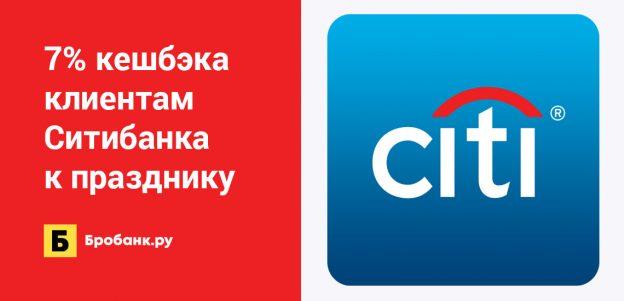 7% кешбэка клиентам Ситибанка к празднику