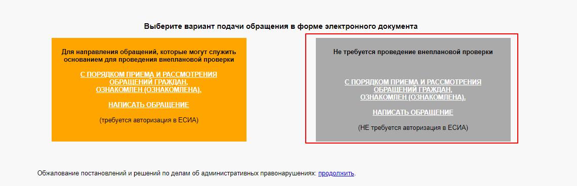 Обращение в Роспотребнадзор без авторизации через ЕСИА